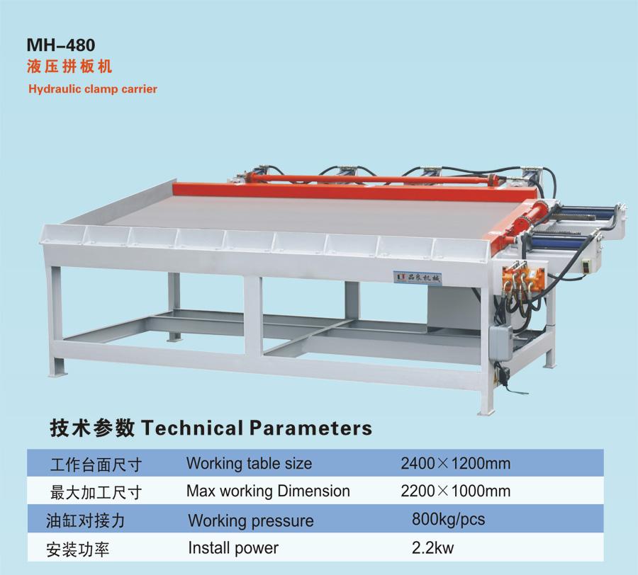 液压拼板机 组装机MH-480